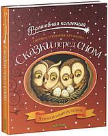 Сказки перед сном (подарочная, пухлая обложка)