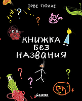 Книжка без названия /Тюлле Э.