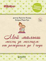 Мой малыш месяц за месяцем: от рождения  до 1 года/Кокар К., Пиро-Роуз К.