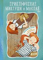 Приключения Миклуши и Маклая /Кружков Г.