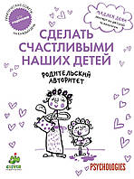 Родительский авторитет /Дени М.