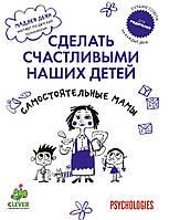 Самостоятельные мамы. Сделать счастливыми  наших детей.