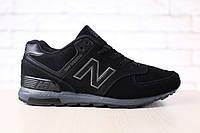 ТОлько размер 44 !!!Кроссовки мужские New Balance 574 /Нью Беленс/Нью Беланс