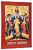 Поздравительная открытка к Святой Пасхе