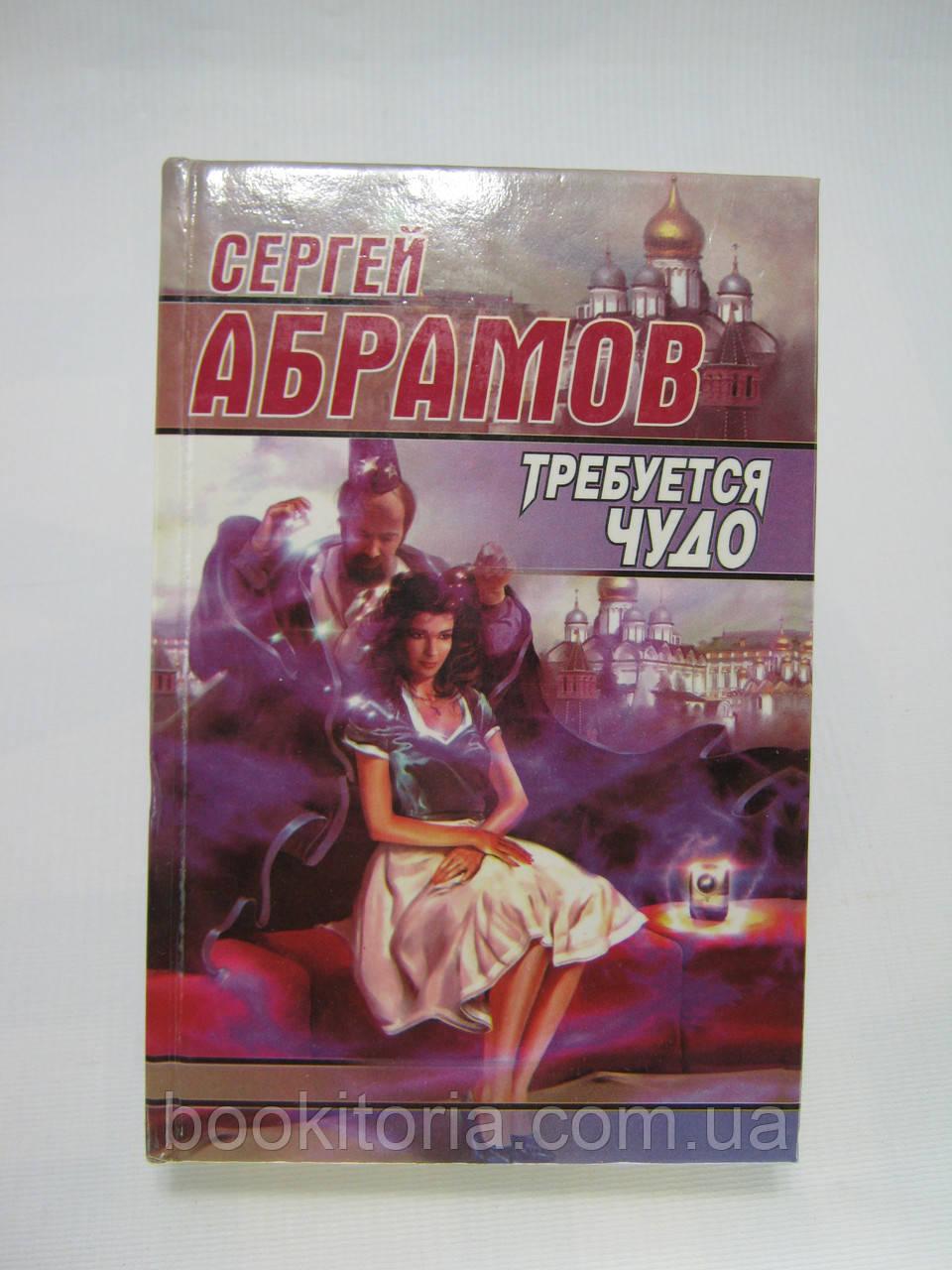 Абрамов С. Требуется чудо. Сказки большого города (б/у).