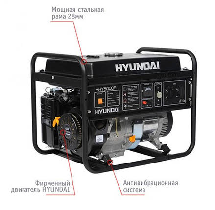 "Генератор HYUNDAI  ""HHY 5000F""  мощностью 4кВТ, фото 2"