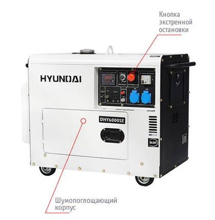 """Генератор HYUNDAI  """"DHY 6000SE""""  мощностью 5кВТ, фото 2"""