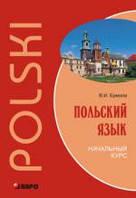 Польский язык.Начальный курс.Ермола В.И.( + CD:mp 3).