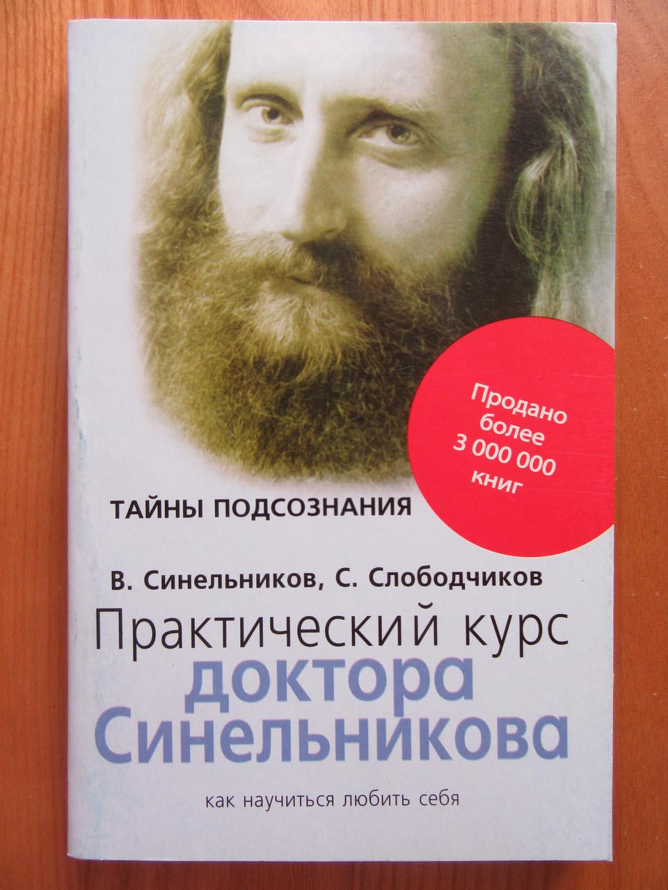 Валерий Синельников. Практический курс доктора Синельникова. Как научиться любить себя