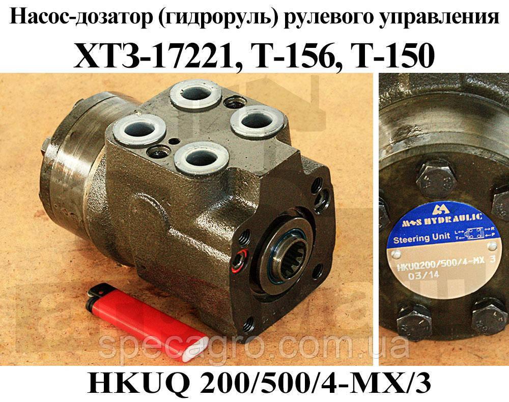 Комплект (установка) переоборудования рулевого управления Т-150 под насос дозатор