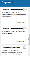 Плагин Oktell Operators Messenger, Уведомление операторов колл-центра