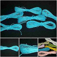 Декоративная веревка, (10 м. в упаковке), 10 гр.