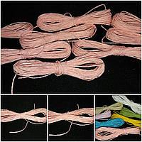 Веревка персикового цвета (декор), 10 метров в мотку, 10 гр.