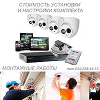 Монтаж системы видеонаблюдения на 4 камеры AHD со звуком