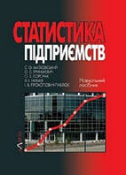 За ред. Матковського С.О. Статистика підприємств. Навчальний посібник.