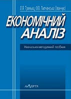 Іванчук О.В., Тринька Л.Я. Економічний аналіз. Навчальний посібник.