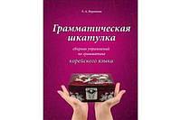 Грамматическая шкатулка. Сборник упражнений по грамматике корейского языка  Л. А. Воронина