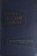 Шапиро Ф. Л. Иврит-русский словарь.