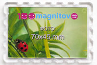 "Сувенирный магнит ""Марка"" 78х52 мм под фото 70х45 мм на заказ"