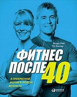 Рут Винтер, Вонда Райт Фитнес после 40:  В прекрасной форме в любом возрасте