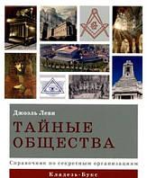 Тайные общества. Справочник по секретным организациям. Леви Д.