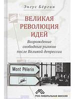 Великая революция идей: возрождение рынков после Великой депрессии