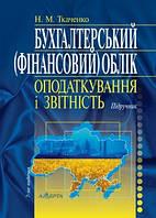Ткаченко Н.М. Бухгалтерський (фінансовий) облік, оподаткування і звітність.  Підручник
