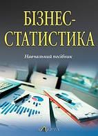 С.О. Матковський Бізнес-статистика.  Навчальний посібник