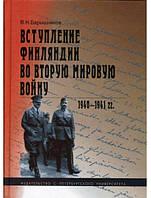 Вступление Финляндии во Вторую мировую войну. 1940-1941 гг. Барышников В.Н.