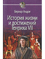 История жизни и достижений Генриха VII