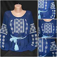 Блуза синяя с вышивкой (шифон), S-4XL р-ры, 290/260 (цена за 1 шт. + 30 гр.)