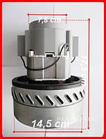 Двигатель для моющего пылесоса H=175 D=144 H061300524