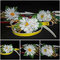 """Красивый пояс с цветами """"Ромашка"""", разные цвета ремешков, 65/60 (цена за 1 шт. + 5 гр.)"""