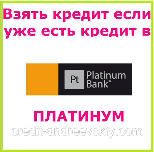 Взять кредит в платинум банке киев предложения на кредит в сбербанке онлайн