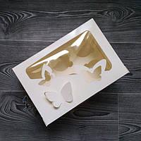 Коробка для 6-ти кексов с окном Бабочка