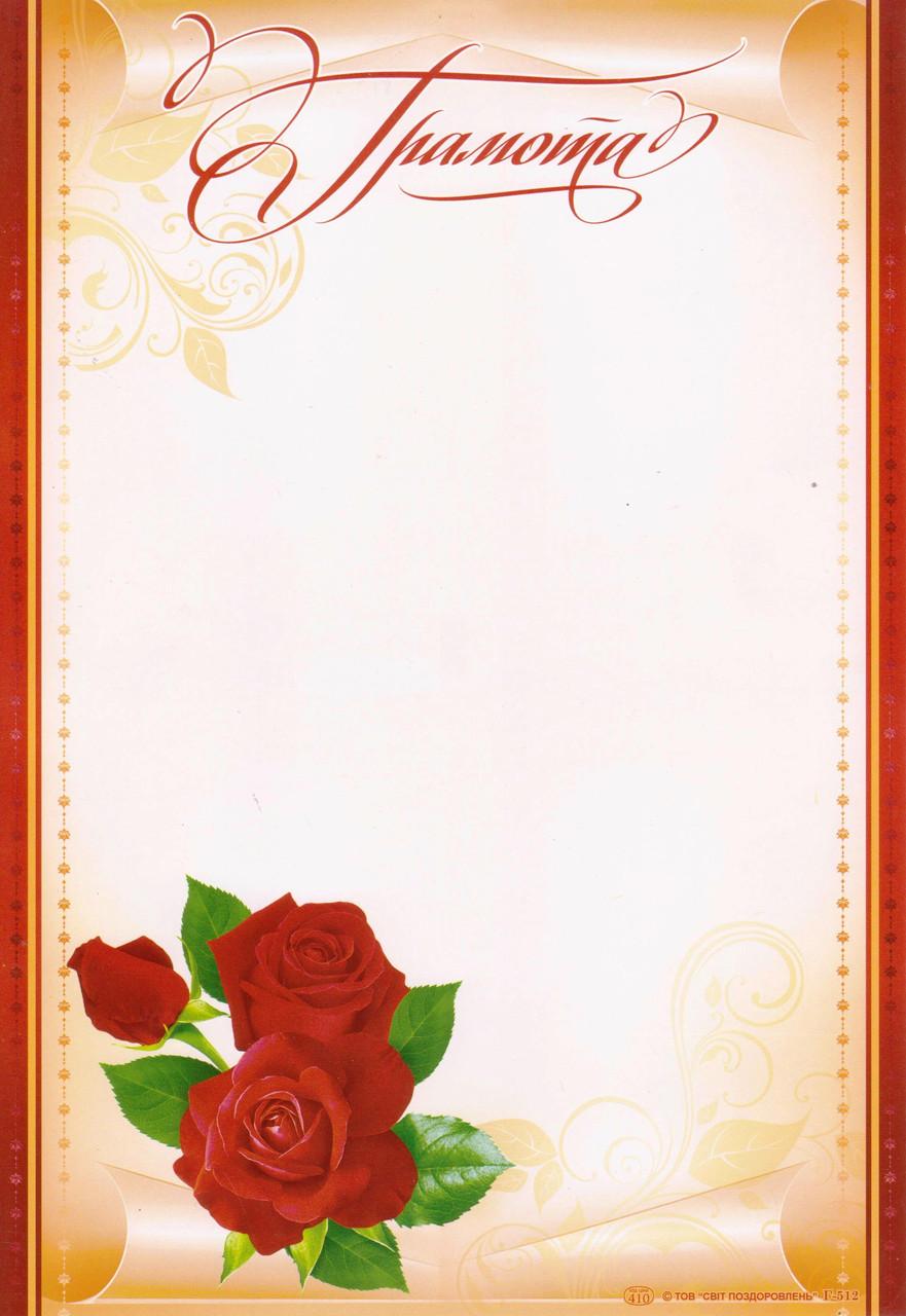 Грамота  Г- 512 Розы