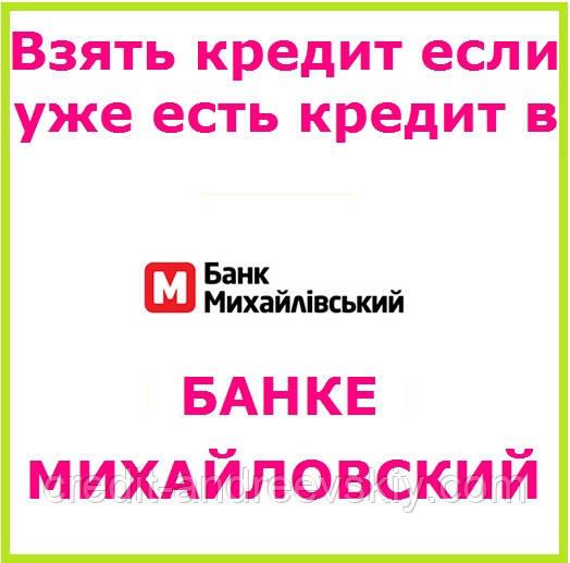 Взять в кредит m ноутбук в кредит онлайн украина