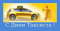 Поздравляем с Днем Таксиста!