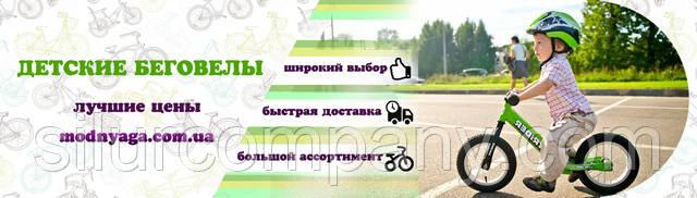 Детские беговелы (велобеги)