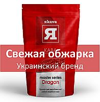 RED DRAGON (1000 г.). Свежеобжаренный кофе в зернах.
