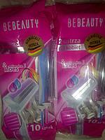 Женские  бритвенные станки BEBEAUTY  (в упаковке - 10 станков)