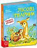 Книжка-загадка. Лісові тварини. Федієнко В.