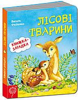 Книжка-загадка. Лісові тварини. Федієнко В., фото 1