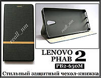 Красивый чехол для Lenovo Phab 2 pb2-650m чехол книжка черный