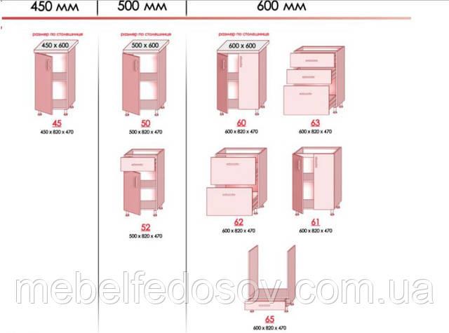 кухонные модули мебель стар