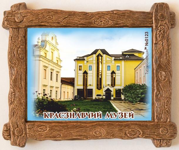 """Магніт (дерев`яна рамка) """"Вінницький обласний краєзнавчий музей"""" 85х65 мм"""