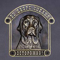 Табличка «Собака» 150х170х15 мм