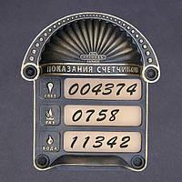 Табличка «Показания счетчиков» 150х170х12 мм