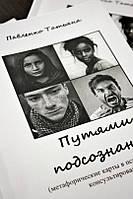 Путями подсознания (метафорические карты в психологическом консультировании). Т. Павленко