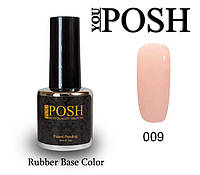 Камуфляжная База you-Posh French Rubber Base  9мл.